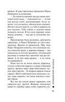Полицейский звездопад (м) — фото, картинка — 12