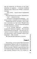 Полицейский звездопад (м) — фото, картинка — 14