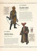 Звёздные Войны. Полная энциклопедия всех форм жизни — фото, картинка — 6