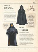 Звёздные Войны. Полная энциклопедия всех форм жизни — фото, картинка — 7