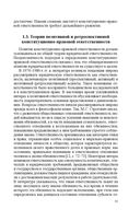 Конституционно-правовая ответственность в Республике Беларусь и зарубежных странах — фото, картинка — 11