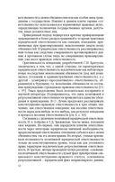 Конституционно-правовая ответственность в Республике Беларусь и зарубежных странах — фото, картинка — 12
