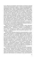 Конституционно-правовая ответственность в Республике Беларусь и зарубежных странах — фото, картинка — 13