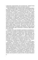 Конституционно-правовая ответственность в Республике Беларусь и зарубежных странах — фото, картинка — 14