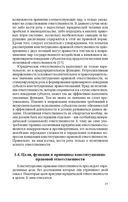 Конституционно-правовая ответственность в Республике Беларусь и зарубежных странах — фото, картинка — 15