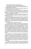 Конституционно-правовая ответственность в Республике Беларусь и зарубежных странах — фото, картинка — 16