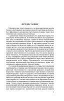Конституционно-правовая ответственность в Республике Беларусь и зарубежных странах — фото, картинка — 3