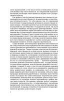 Конституционно-правовая ответственность в Республике Беларусь и зарубежных странах — фото, картинка — 4