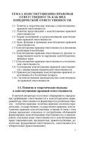 Конституционно-правовая ответственность в Республике Беларусь и зарубежных странах — фото, картинка — 5