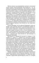 Конституционно-правовая ответственность в Республике Беларусь и зарубежных странах — фото, картинка — 6
