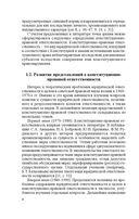 Конституционно-правовая ответственность в Республике Беларусь и зарубежных странах — фото, картинка — 8