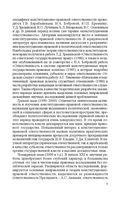 Конституционно-правовая ответственность в Республике Беларусь и зарубежных странах — фото, картинка — 9