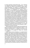 Конституционно-правовая ответственность в Республике Беларусь и зарубежных странах — фото, картинка — 10