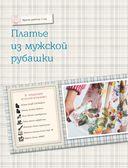 Шьем модно и быстро с Ольгой Никишичевой — фото, картинка — 11