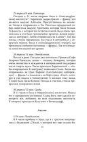 Замуж за императора. Дневники жены Александра III — фото, картинка — 11
