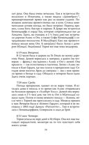 Замуж за императора. Дневники жены Александра III — фото, картинка — 12