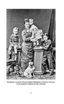 Замуж за императора. Дневники жены Александра III — фото, картинка — 13