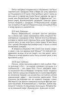 Замуж за императора. Дневники жены Александра III — фото, картинка — 14