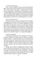 Замуж за императора. Дневники жены Александра III — фото, картинка — 15