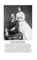 Замуж за императора. Дневники жены Александра III — фото, картинка — 3
