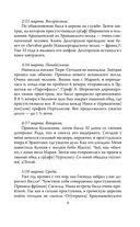 Замуж за императора. Дневники жены Александра III — фото, картинка — 5
