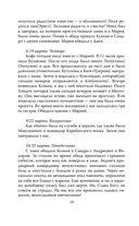 Замуж за императора. Дневники жены Александра III — фото, картинка — 6