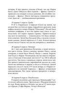 Замуж за императора. Дневники жены Александра III — фото, картинка — 8