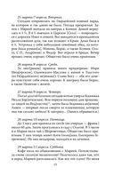 Замуж за императора. Дневники жены Александра III — фото, картинка — 9