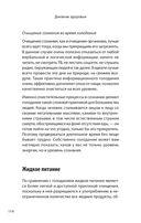 Дневник здоровья — фото, картинка — 3
