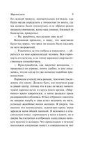 Узник Неба — фото, картинка — 9