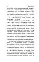 Узник Неба — фото, картинка — 10
