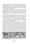 От Руси до России — фото, картинка — 8