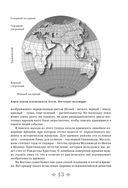 От Руси до России — фото, картинка — 12