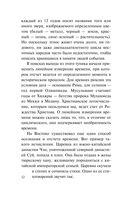 От Руси к России (м) — фото, картинка — 12