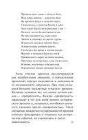 От Руси к России (м) — фото, картинка — 13