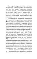 От Руси к России (м) — фото, картинка — 14