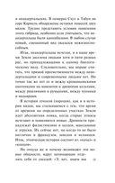 От Руси к России (м) — фото, картинка — 15