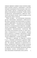 От Руси к России (м) — фото, картинка — 5