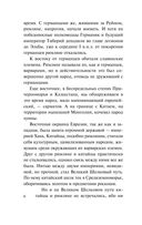 От Руси к России (м) — фото, картинка — 6