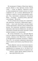 От Руси к России (м) — фото, картинка — 8