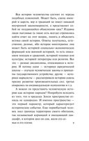 От Руси к России (м) — фото, картинка — 9