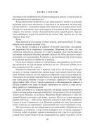 Путешественница. Книга 1. Лабиринты судьбы — фото, картинка — 10