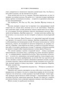Путешественница. Книга 1. Лабиринты судьбы — фото, картинка — 11