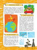 Занимательная физика — фото, картинка — 12