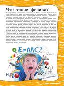 Занимательная физика — фото, картинка — 3