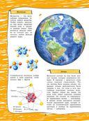 Занимательная физика — фото, картинка — 8