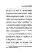 Операция без наркоза (м) — фото, картинка — 7
