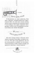 Дневник дебильного кота 2. Банда Эдгара — фото, картинка — 15