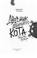 Дневник дебильного кота 2. Банда Эдгара — фото, картинка — 3