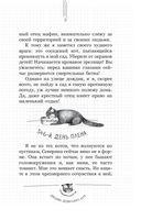 Дневник дебильного кота 2. Банда Эдгара — фото, картинка — 9